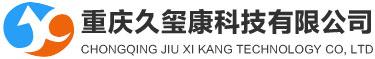 重庆久玺康科技有限公司